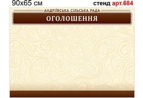 """""""Оголошення"""" стенд №684"""