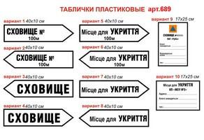 """Табличка """"Сховище"""", """"Місце для укриття"""" №689"""