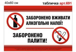 """Табличка """"Вживання алкоголю заборонено"""" №691"""