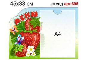 """Меню """"Суничка"""" №695"""