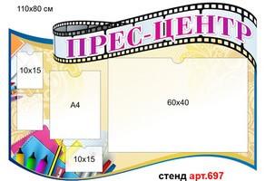 """""""Прес-центр"""" стенд №697"""