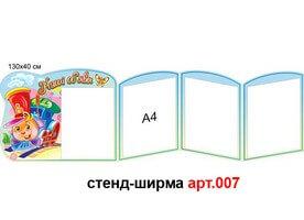 """Папка-передвижка """"Наши объявления"""" №7"""