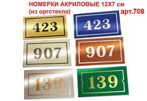Номерки дверні з оргскла VIP 12х7 см №708