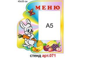 "Меню ""Зайчик"" №71"