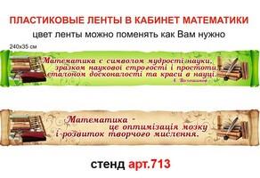 Цитаты в кабинет математики №713