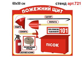 Пожежний щит стенд №721
