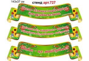 """Стенд-стрічка """"Вислів В. Сухомлинського"""" №727"""