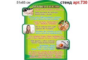 """""""Правила гігієни в їдальні"""" стенд №730"""