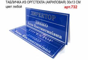 Табличка дверна акрилова 30х13 см №732
