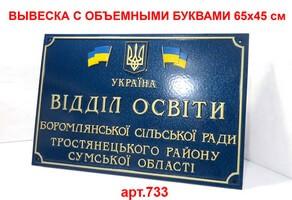 Вывеска фасадная с объемными буквами 65х45см №733