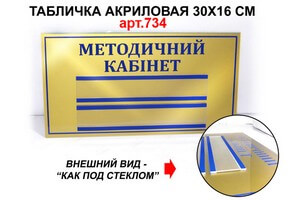 Табличка дверна акрилова 30х16 см №734