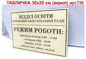 """""""Режим роботи"""" табличка акрилова 30х20 см №735"""