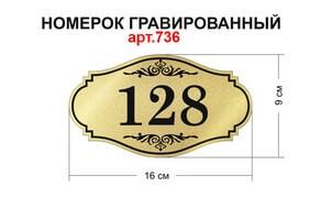 Номерки дверні гравійовані VIP-класу №736