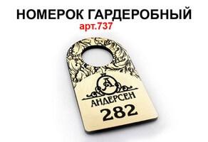 Номерок гардеробний VIP №737