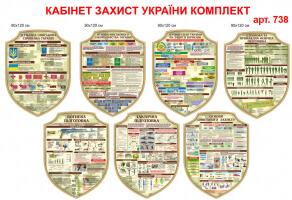 "Кабінет ""Захист України"" комплект стендів 7 шт №738"