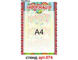 """Информация"" стенд №74"