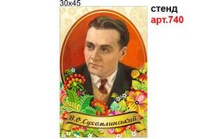 Портрет Сухомлинського 30х45 см №740