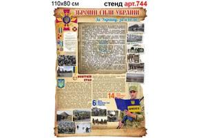 """Збройні сили України"" стенд №744"