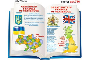 "Стенд ""Ukrainian symbols, Great Britain"" №746"