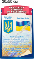 "Стенд ""Ukrainian symbols of statehood"" №747"