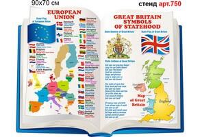 Європейський союз, символіка Великобританії стенд№750