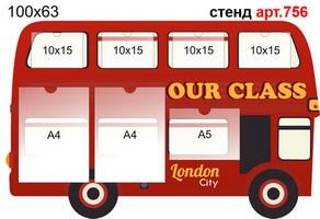 """""""Наш клас"""" класний куточок №756"""