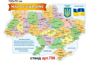 Карта України англійською стенд №758