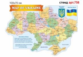 Map of Ukraine (карта Украины) стенд №758
