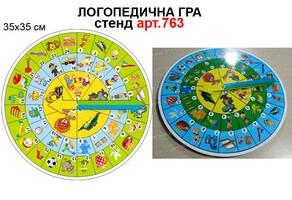 Логопедична гра №763