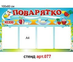 """Стенд для пищеблока """"Поварятко"""" №77"""