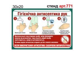 """""""Гігієнічна антисептика рук"""" стенд №771"""