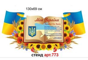 Моя Україна стенд №773