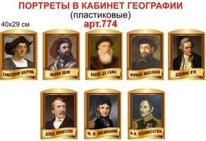 Портрети у кабінет географії №774