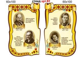 Портрети українських письменників з висловами стенд №782