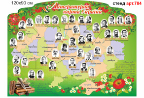 Літературна карта України стенд №784