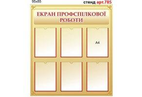 Екран профспілкової роботи стенд №785