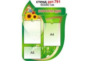 """""""Інформація"""" стенд №791"""