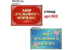 """Табличка """"Двір зразкового порядку"""" №802"""