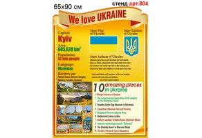 стенд україна на англійській, стенд we love ukraine