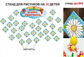 "Стенд на магнитах для рисунков ""Ромашки"" №805"