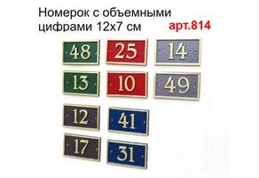 Номерок с объемными цифрами №814