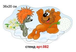 """Украшение на стену """"Ежик и медвежонок"""" №82"""