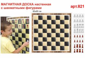 Магнитная шахматная доска настенная демонстрационная №821