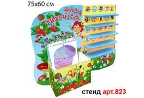 """Стенд для рисунков и для лепки из пластилина в группу """"Ягодки"""" №823"""