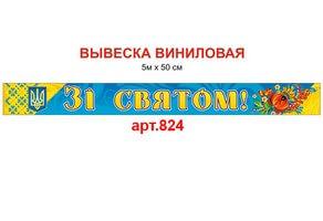 """Вивіска """"Зі святом"""" №824"""