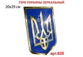 Объемный герб Украины, зеркальный №825