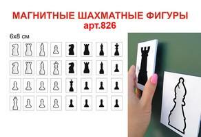 Магнітні шахматні фігури №826