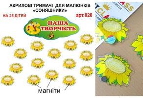 """Стенд для малюнків із кріпленням на магнітах """"Соняшники"""" №828"""