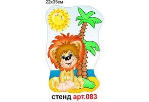 """Украшение на стену """"Львенок"""" №83"""