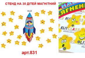 """Тримачі для малюнків магнітні """"Наші успіхи"""" №831"""